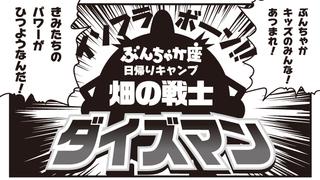 ぶんちゃか1dayプログラム はたけの戦士ダイズマン ~ダイズの国のクッキングショー~