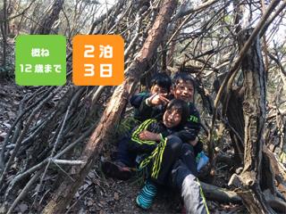 キャンセル待ち【7/31~8/2】秘密基地キャンプ