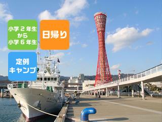 【終了しました】神戸まちなか探検隊♪