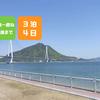 受付終了【8/17~20】しまなみ海道サイクリングキャンプ