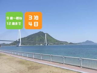 【8/17~20】しまなみ海道サイクリングキャンプ