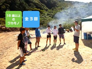 【8/9~9/10】ココロザシプロジェクト 冒険教育プログラム ボランティアインターン募集