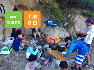 【受付終了】第12回 チャレンジアイランド @ 松島(兵庫県いえしま自然体験センター管理)