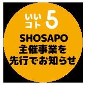 いいコト5 SHOSAPO主催事業を先行でお知らせ