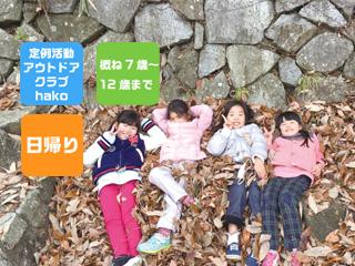 【12月hakoぷらす】クリスマス!企画にチャレンジの日