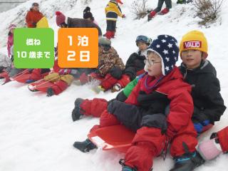 ぶんちゃか座 おっちょこ探検隊と不思議な雪の石 @ 兎和野高原野外教育センター