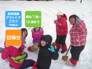 【終了しました 1月hakoぷらす】スノー!雪まんきつの日