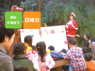 ぶんちゃか座 12月の1DAYプログラム おっちょこ忍者とまきずしマン @ 加古川市立少年自然の家