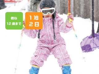 はじめてのスキーキャンプ @ 兎和野高原野外教育センター