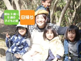 ひめじ森のようちえん 3月オープンデイ 春のぱくぱく森じかん ~森のレストランへようこそ~ @ 姫路YMCA太子教育キャンプ場