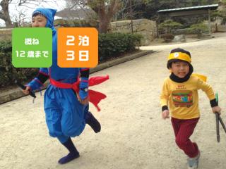 にんにん忍者キャンプ @ 明石市立少年自然の家・明石公園