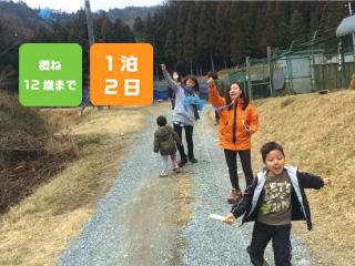 里山キャンプ @ 神戸三田アウトドアレッジTEMIL(宿舎泊)