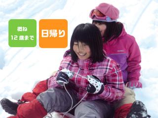 【キャンセル待ちでの受付】ゆきんこキッズ!雪あそび @ 六甲山スノーパーク