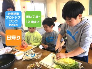 【2月hakoぷらす】クッキング! 料理をつくってパーティーの日