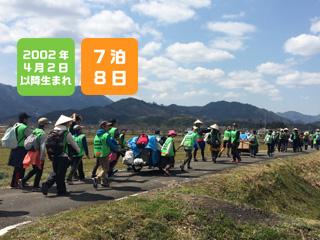 第17回チャレンジウォーク〜リアカーと共に150km挑戦の旅〜