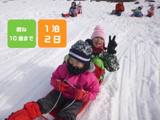 ほねっこといく!おっちょこ魔法使いとマジカルスノーキャンプ @ 兎和野高原野外教育センター