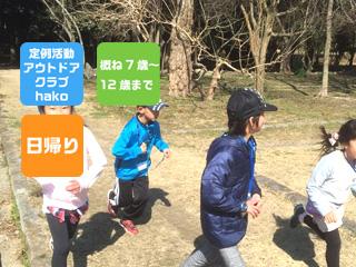 【4月hakoぷらす】春のだいうんどうかい♩