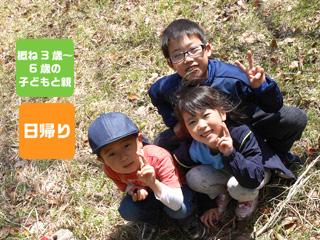 【5月森のようちえん】春のぱくぱく森じかん(森のピザづくりとヨガたいむ) @ 姫路YMCA太子教育キャンプ場(