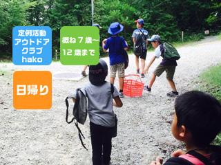 【5月hakoぷらす】山登りにチャレンジ