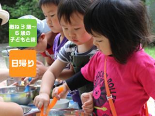 【6月森のようちえん】夏のぷるぷる森じかん(梅干し&梅ジュース作り体験)