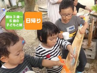 【7月森のようちえん】夏のつるるん森じかん(流しそうめんと夜の森体験) @ 姫路YMCA太子教育キャンプ場(