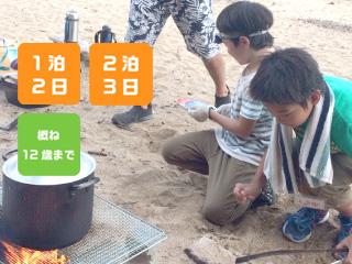 チャレンジアイランドジュニア @ 松島(兵庫県いえしま自然体験センター管理)