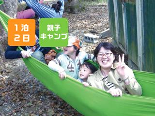 親子でわくわく森キャンプ @ 神戸三田アウトドアビレッジ TEMIL