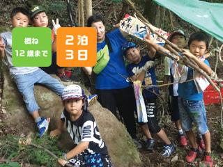 秘密基地キャンプ @ 神戸三田アウトドアビレッジ TEMIL(山小屋泊)