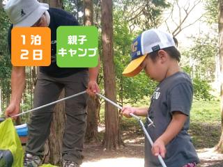 【キャンセル待ち】パパと子のわくどき★キャンプ @ 福崎町野外活動センター(予定)