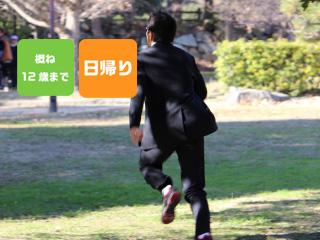 【3/16・4/27・日帰り】逃走中 ~知力×体力×協力~ 黄金の島に隠された謎 @ 明石公園