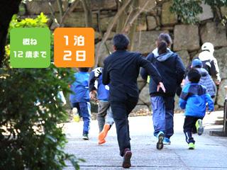 【キャンセル待ち 2/9-10】逃走中 ~知力×体力×協力~ 魔法学校と秘密の水晶 @ 明石公園・明石市立少年自然の家