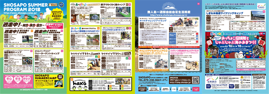 SHOSAPO SUMMER PROGRAM 2018