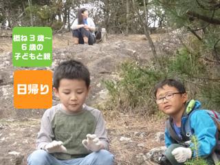 10月 森のようちえん 秋のてくてく森じかん @ 姫路YMCA太子教育キャンプ場