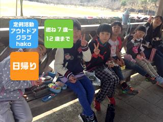 10月 hakoぷらす 街探検に出発! @ 三ノ宮駅周辺