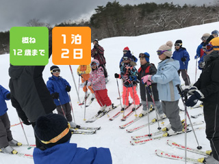 【1/4-5】はじめてのスキーキャンプ @ 兎和野高原野外教育センター