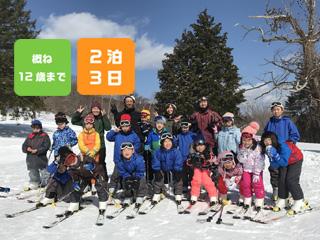 【キャンセル待ち 12/26-28】スキーまんきつキャンプ @ ハチ高原 山水館