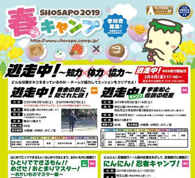SHOSAPO春キャンプ2019