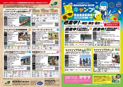 SHOSAPO2019 夏キャンプ 申込フォームはコチラ!