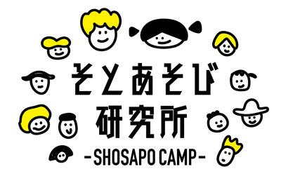 そとあそび研究所 -SHOSAPO CAMP-