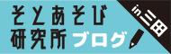 三田そとあそびブログ研究所ブログ